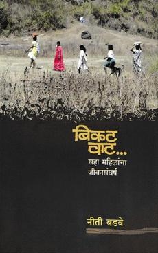 Bikat Vat - Saha Mahilancha Jivansangharsh