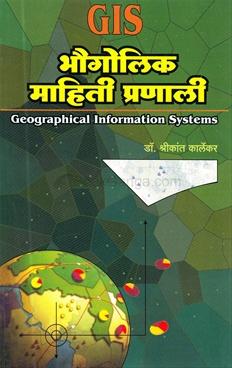 Bhougolik Mahiti Pranali