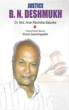 Justice B. N. Deshmukh