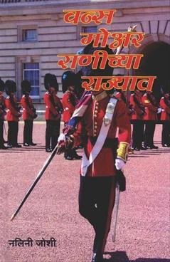 Once More Ranichya Rajyat