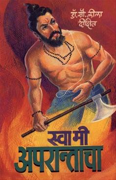 Swami Aprantacha