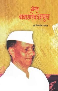 Shreemant Babasaheb Deshmukh