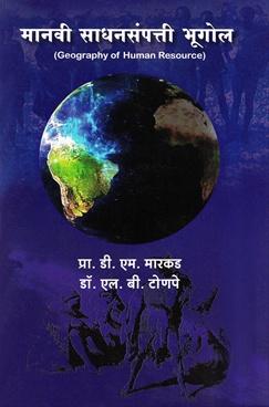 Manavi Sadhansampatti Bhugol