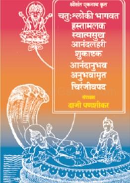 shrisant Eknath Krut Aath Granth