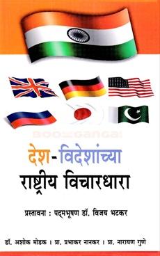 Desh Videshanchya Rashtriya Vichardhara