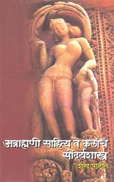 Abrahmini Sahitya Ani Kalanche Saundaryashastra