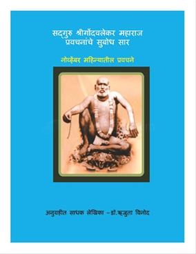 Sadguru Shreegondavalekarmaharaj Pravachananche Subodh Sar (November)