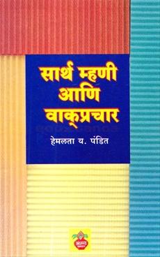 Sarth Mhani Ani Vakyaprachar