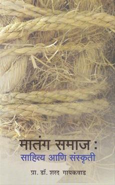 Matang Samaj Sahitya Ani Sanskruti