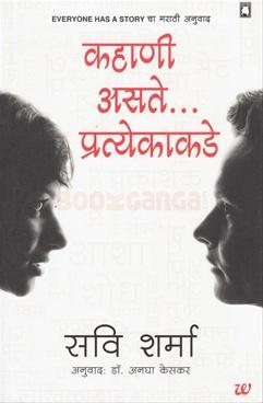 Kahani Asate Pratyekakade