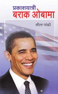 Prakashayatri Barak Obama