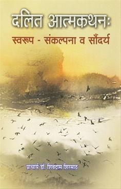 Dalit Aatmkathan: Svarup - Sanklpana va Soundarya