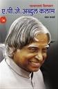 नवभारताचे शिल्पकार ए. पी. जे. अब्दुल कलाम
