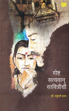 Goshta Satyavan Savitrichi
