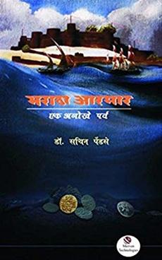 Maratha Armar Ek Anokhe Parv