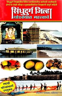 Sindhudurg jilha Thodkyat Mahatwache