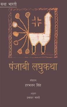 Punjabi Laghukatha