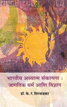 Bharatiya Adhyatma Sankalpana : Jagatik Dharma Aani Vidnyan