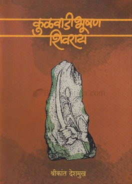 Kulwadibhushan Shivray