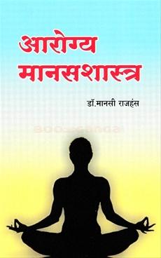 Aarogya Manasashastra