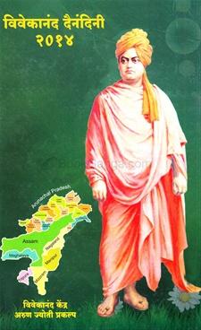 Vivekanand Dainandini 2014