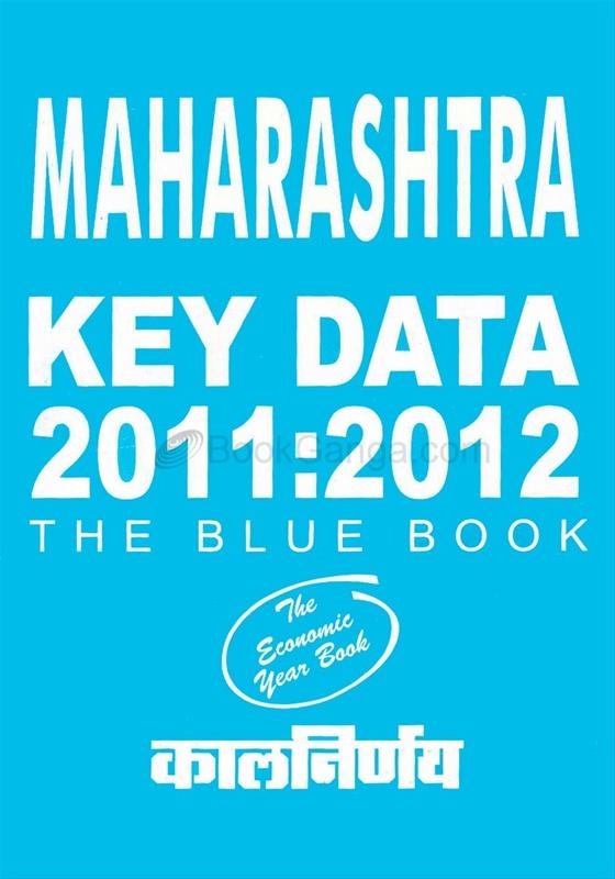 Maharashtra Key Data : 2011 - 2012 ( The Blue Book)