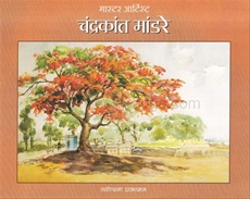 Master Artist Chandrakant Mandare