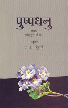 Pushpadhanu