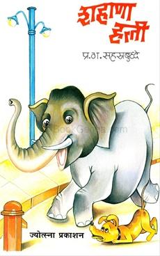 शहाणा हत्ती