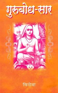 Gurubodh - Saar