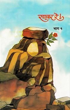 Sawar Re Bhag 1