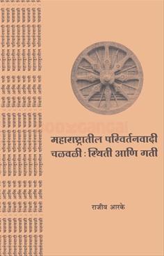 Maharashtratil Parivartanvadi Chalvali Sthiti Ani Gati