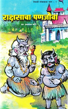 Rakshasacha Panjoba