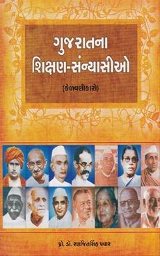 Gujaratna Sikshan Sanyasiyo