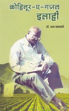 Kohinoor-E-Gazal Ilahi