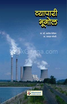 Vyapari Bhugol