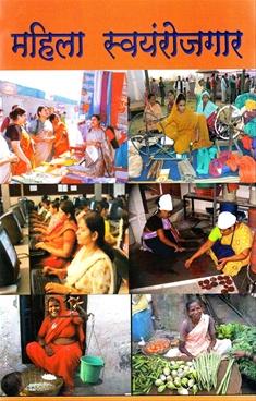Mahila Swayamrojgar