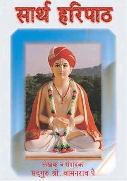 Sarth Haripath