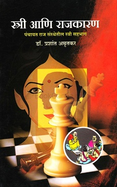 Stree Ani Rajkaran