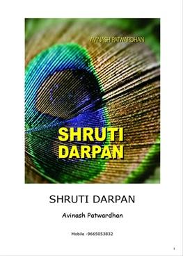 Shruti Darpan