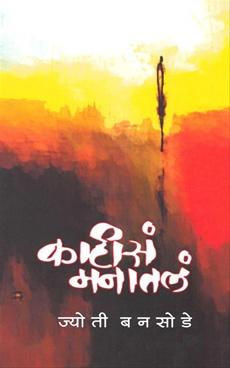 Kahis Manatal