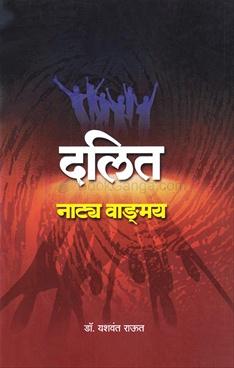 Dalit Natya Vangmay