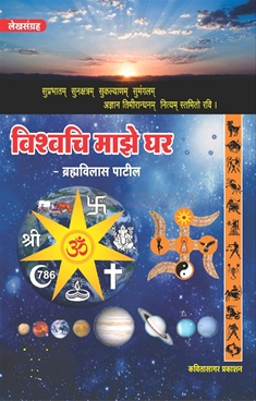 Vishwachi Maze Ghar