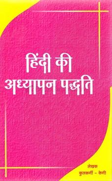 Hindi Ki Adhyapan Paddhati