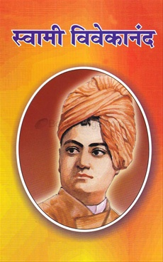 Swaami Vivekanand
