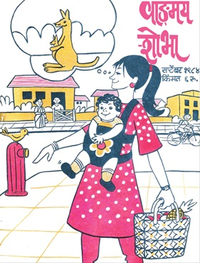 वाङ्मय शोभा ( सप्टेंबर १९८४ )