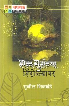Shabdasuranchya Hindolyavar