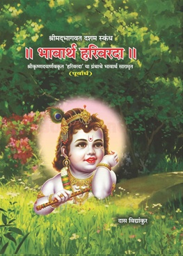 Bhavarth Harivarada (Purvardh)