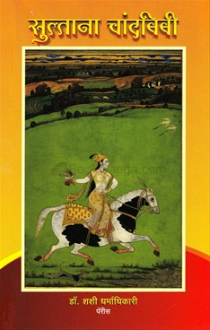 Sultana Chandbibi
