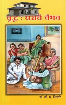 Vrudha Gharache Vaibhav